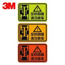 3M钻石级卡通反光贴-全时四驱 请勿拖车【荧光绿色】