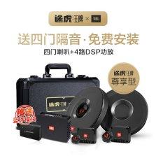 途虎王牌|JBL 汽车音响改装 JT500 高性能版高低音套装+同轴四门喇叭+大功率DSP功放套装 对插安装快速提升音质【尊享型】