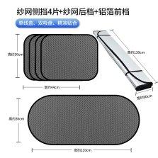 卡冰莉 防晒隔热遮阳挡 升级网布遮阳帘(2张侧挡+后挡+前挡)