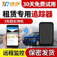 途强 强磁免安装GPS定位器 汽车跟踪防盗器 超长待机 GT710(终身平台+首年卡)