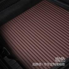 文丰专车专用横条纹静音后备箱垫【咖色】【多色可选】