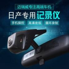 迈瑞威/merryway 日产 新奇骏/轩逸/天籁/逍客/骐达/西玛/楼兰 专用隐藏式行车记录仪 单镜头