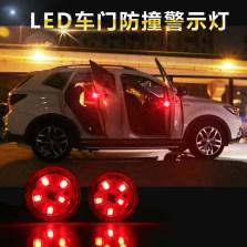 安美时 汽车LED免接线车门感应警示安全防撞防追尾开门迎宾灯爆闪灯
