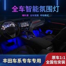 【包安装】车内氛围灯 丰田车系64色 18灯源 免穿线款(带呼吸渐变功能)
