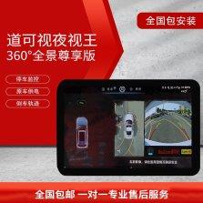 【免费安装】道可视360度全景行车记录仪倒车盲区影像辅助系统索尼1080P宽动态夜视王尊享版(通用机)