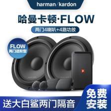 harman/kardon哈曼卡顿汽车音响改装前门二分频套装+JBL A754四路大功率功放尝鲜方案【FLOW两门进阶型】