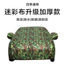 创讯 专车专用迷彩加厚防雾防雪防晒防雨隔热遮阳带拉链反光条车衣车罩车套