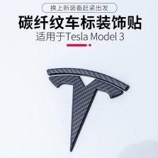 MODEL3专用前后标方向盘标 外饰改装