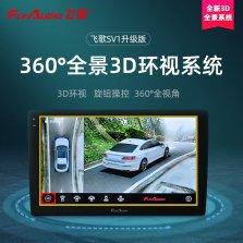 【免费安装】飞歌/flyaudio SV1-3D解码器款360度全景 1080P高清影像【原车屏显示】