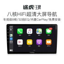 途虎王牌 T1 4G全网通 八核导航仪内置DSP智能车机苹果carplay 2+32G+高清倒车影像+半年无限流量