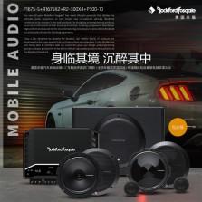 美国来福/Rockford fosgate 汽车音响改装6.5寸车载扬声器四门喇叭+无损车载四声道功放+有源箱体低音套装低频效果出众