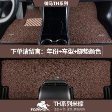 御马(yuma)汽车丝圈脚垫 五座 特斯拉  专车专用汽车脚垫【TH系列米棕】