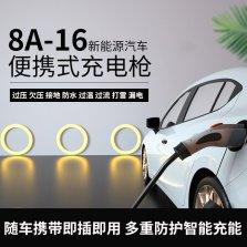 创讯新能源特斯拉传祺北汽吉利电动汽车交流电通用充电枪充电线16A/8A(智能型)【免安装】