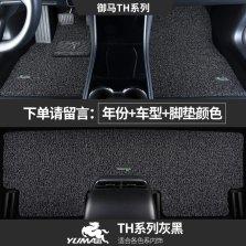 御马(yuma) 汽车丝圈脚垫 五座 特斯拉 专车专用汽车脚垫 【TH系列灰黑】