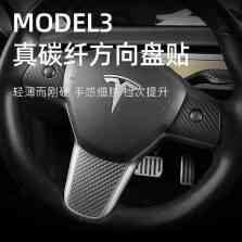 特斯拉Model3 方向盘连体有标 1只装