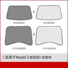 model 3专用遮阳帘 夏季必备