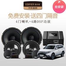 漫步者汽车音响改装前门套装喇叭+后门同轴+专车专用DSP四路功放SF651C+C651A+DA280