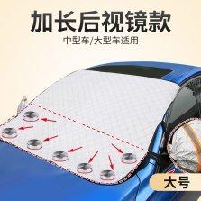 逸卡 铝箔加厚遮阳挡带后视镜 半罩车衣SUV专用【147CM*124CM】
