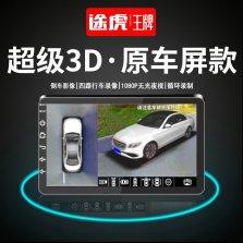 【免费安装】途虎王牌 3D奔驰全景 奔驰专用360全景影像3d倒车辅助系统gla行车记录仪b级c级e级glc