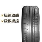 德国马牌轮胎 ContiSportContact5 CSC5 SUV 285/45R20 112Y AO 奥迪原厂认证 XL Continental