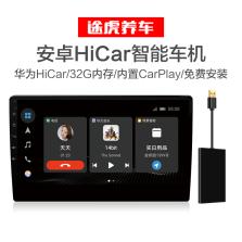 途虎定制 安卓版华为hicar大屏导航智能车机支持carplay 1+32G内存+倒车影像