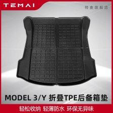 特斯拉model3model3前备箱+后备箱+后储物箱垫
