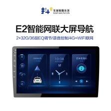 四维autoai抖八 E2 36段全频调音4核CPU 2+32G网联汽车导航中控大屏智能车机+倒车影像
