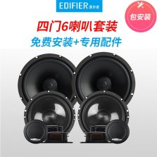 漫步者汽车音响改装 SF651C+C651A 四门6喇叭套装 6.5英寸通用型车载扬声器 车载音响 主机直推