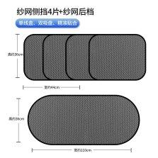 卡冰莉 防晒隔热遮阳挡 升级网布遮阳帘(4张侧挡+后挡)
