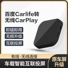 原车屏有线carlife转无线carplay模块
