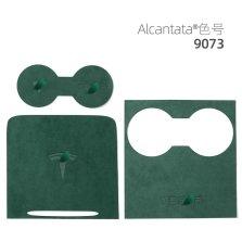 梵汐 意大利原装进口alcantara 专用于特斯拉中央通道贴片【墨绿】