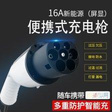 创讯新能源特斯拉传祺北汽吉利国际模式二便携式交流电通用充电枪充电线16A(屏显 功能型)【免安装】