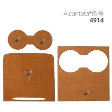 梵汐 意大利原装进口alcantara 专用于特斯拉中央通道贴片【棕色】