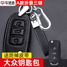 车猪猪 适用大众宝来新朗逸帕萨特速腾朗行途观捷达A款折叠三键-黑色钥匙包 根据钥匙选择款式