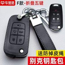 车猪猪 适用别克威朗钥匙套君威新君越昂科威GL8昂科拉6英朗F款折叠五键-黑色钥匙包 根据钥匙选择款式
