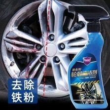 哈姆雷特/Hamlet 汽车轮毂清洁剂 汽车轮毂钢圈清洗剂除锈去铁粉去污【300ml】