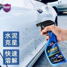 哈姆雷特/Hamlet 水泥克星 汽车漆面清洗剂去除车漆水泥污垢清洁泥沙松动剂【300ml】