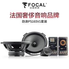 免费安装FOCAL法国劲.浪汽车音响PS165v1套装喇叭中低音扬声器车载喇叭无损安装升级