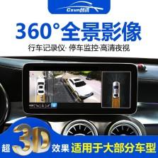 创讯360全景3D通用款全车型 泊车辅助系统 倒车影像 高清夜视行车记录仪