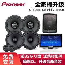 先锋(Pioneer) 汽车音响升级智能4G主机+入门级四门6喇叭套装+有源8寸超重低音喇叭 免费安装