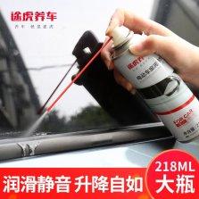 途虎/Tuhu 电动车窗润滑剂 润滑消杂音 天窗玻璃润滑 218ml