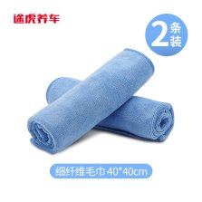 途虎定制 汽车洗车毛巾吸水擦车巾【套装十二】细纤维小号 40*40cm (2条)