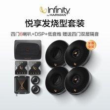 哈曼 燕飞利仕(Infinity)汽车音响改装悦享发烧型【四门喇叭+DSP功放+超薄低音】无损安装
