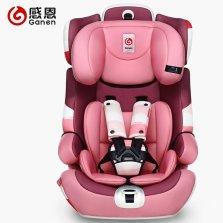 感恩 阿瑞斯系列 isofix硬接口 9月-12岁儿童安全座椅(公主粉)