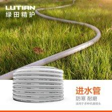 绿田/LUTIAN 洗车机配件 透明进水延长管 15米