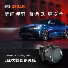 【德国照明专家】欧司朗OSRAM LED CBI灯光升级套装改装 远近一体双光透镜包安装 LEDriving CBI套装