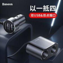 倍思 高效一拖二点烟器(双扩展点烟器80W+双USB 3.1A)黑色