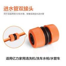 亿力/YILI 配件 1/2进水管双接头P165C