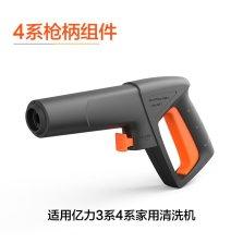 亿力/YILI 配件 07型枪柄(快插型)