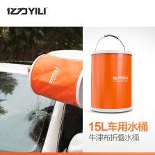 亿力/YILI 15L折叠水桶